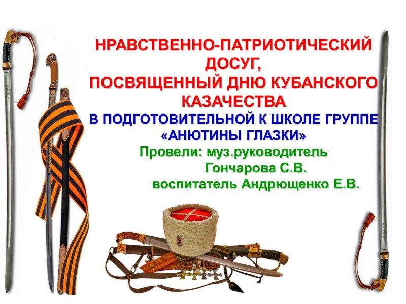 kazache-razvlechenie_0001