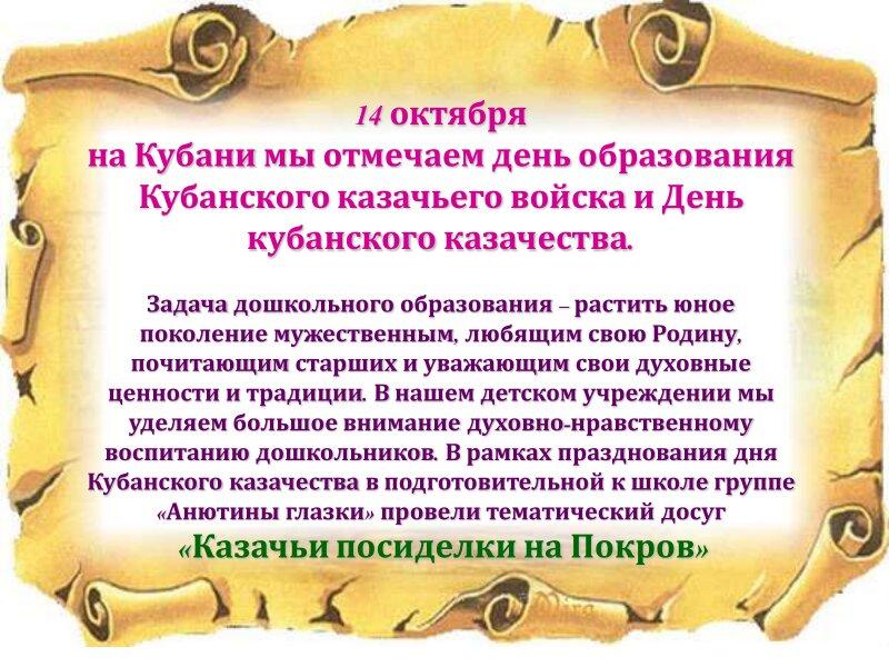 kazache-razvlechenie_0002