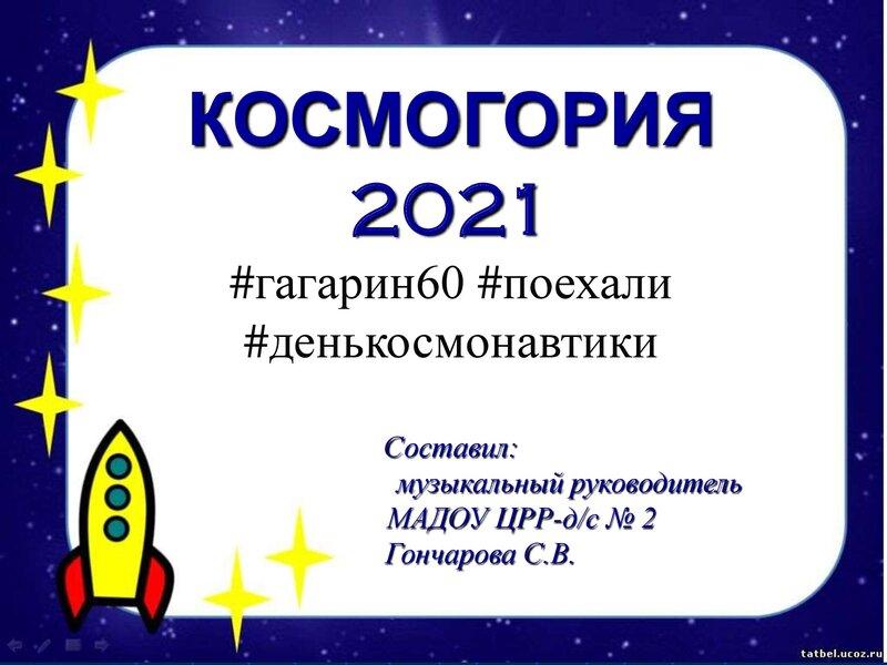 kosmos2_00001