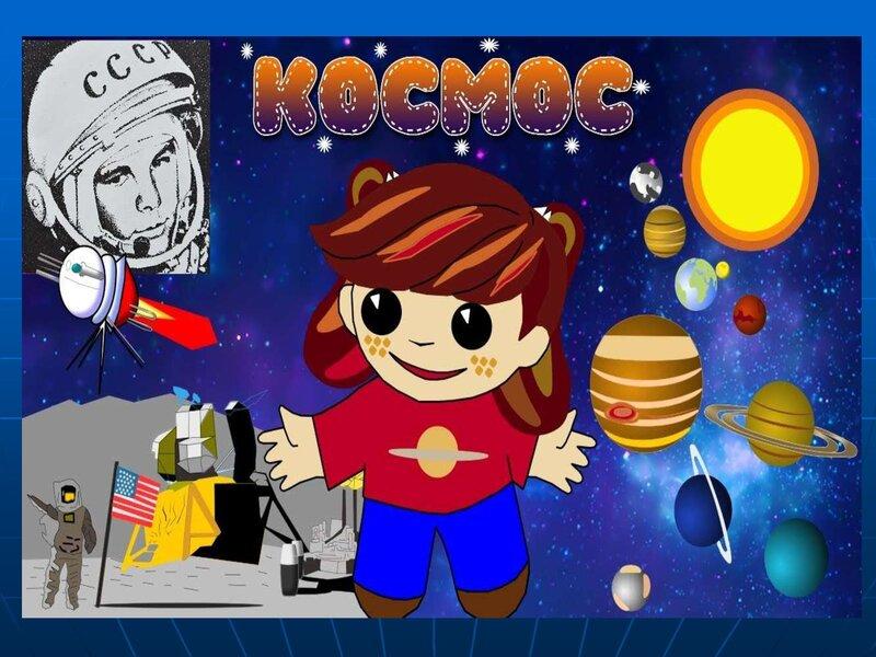 kosmos2_00011