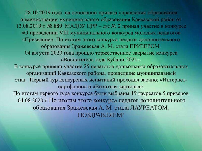 zrajevskay_00002