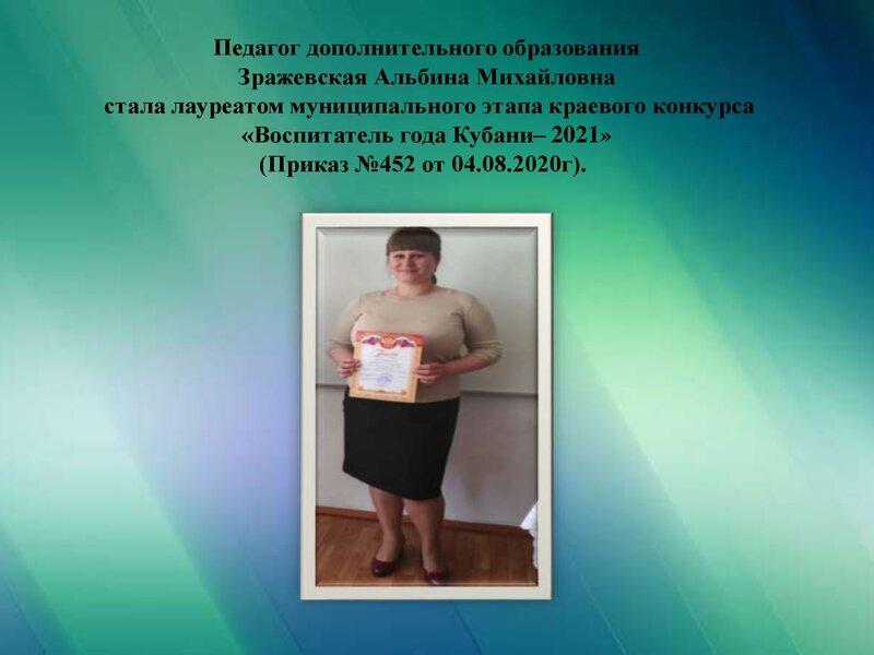 zrajevskay_00004