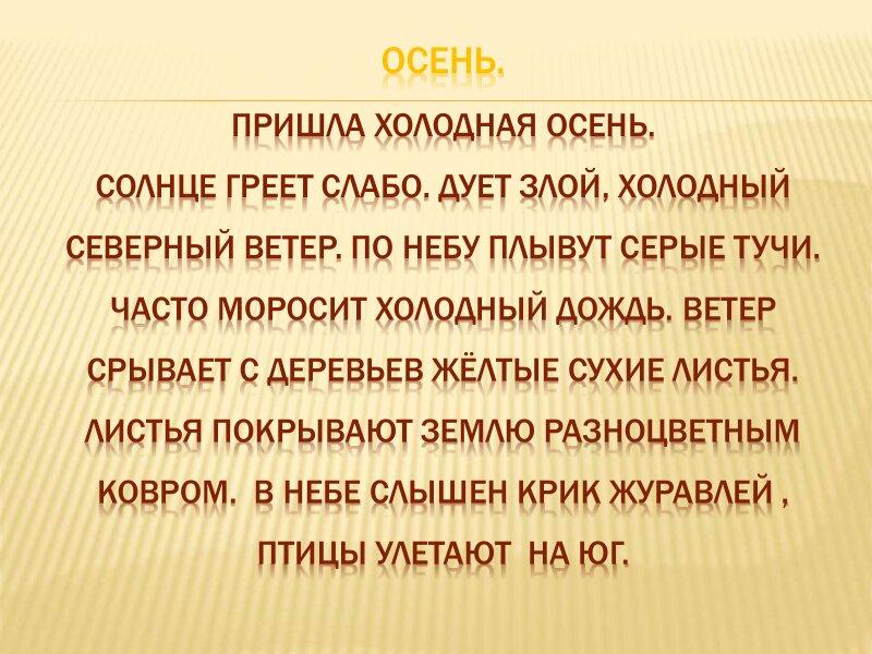 osen_0049