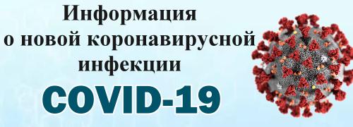 Информация о новой коронавирусной инфекции COVID-19