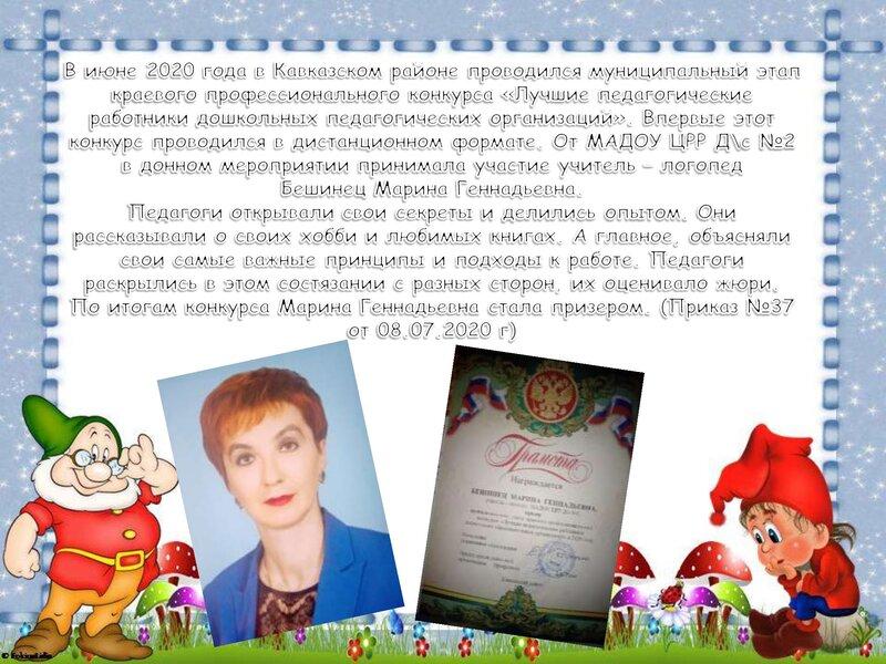 по итогам конкурса Марина Геннадьевна Бешинец стала призером